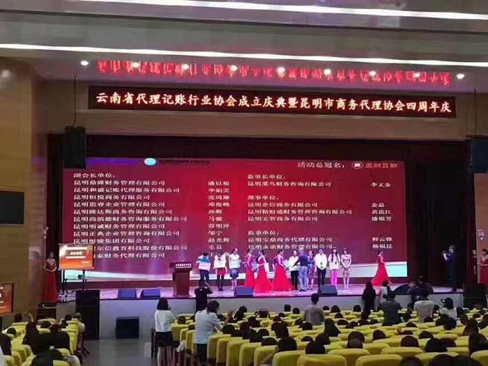 贝博足彩官网授邀参加云南省代理记账行业协会成立典礼
