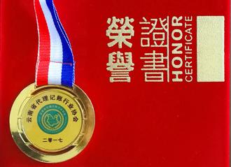 云南省代理记账行业协会