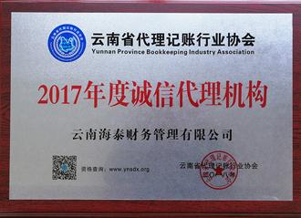 2017年度诚信代理机构