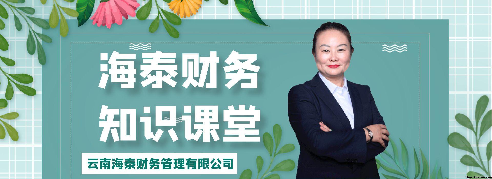 关于完善调整部分纳税人个人所得税预扣预缴方法的公告  云南税务 7月30日